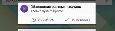 Уведомление насчёт доступности новой версии Android
