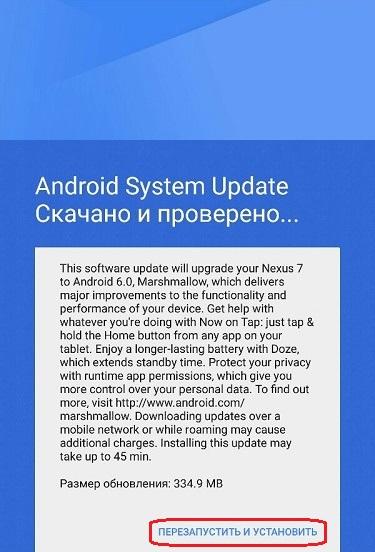 Процесс обновления Android
