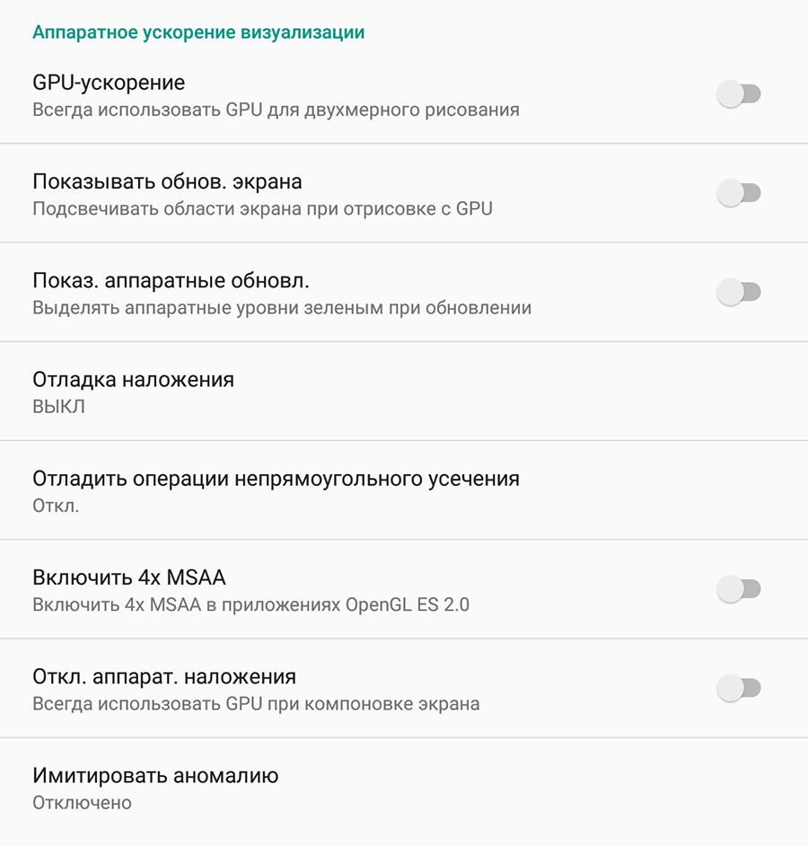 Режим разработчика Android - Аппаратное ускорение визуализации