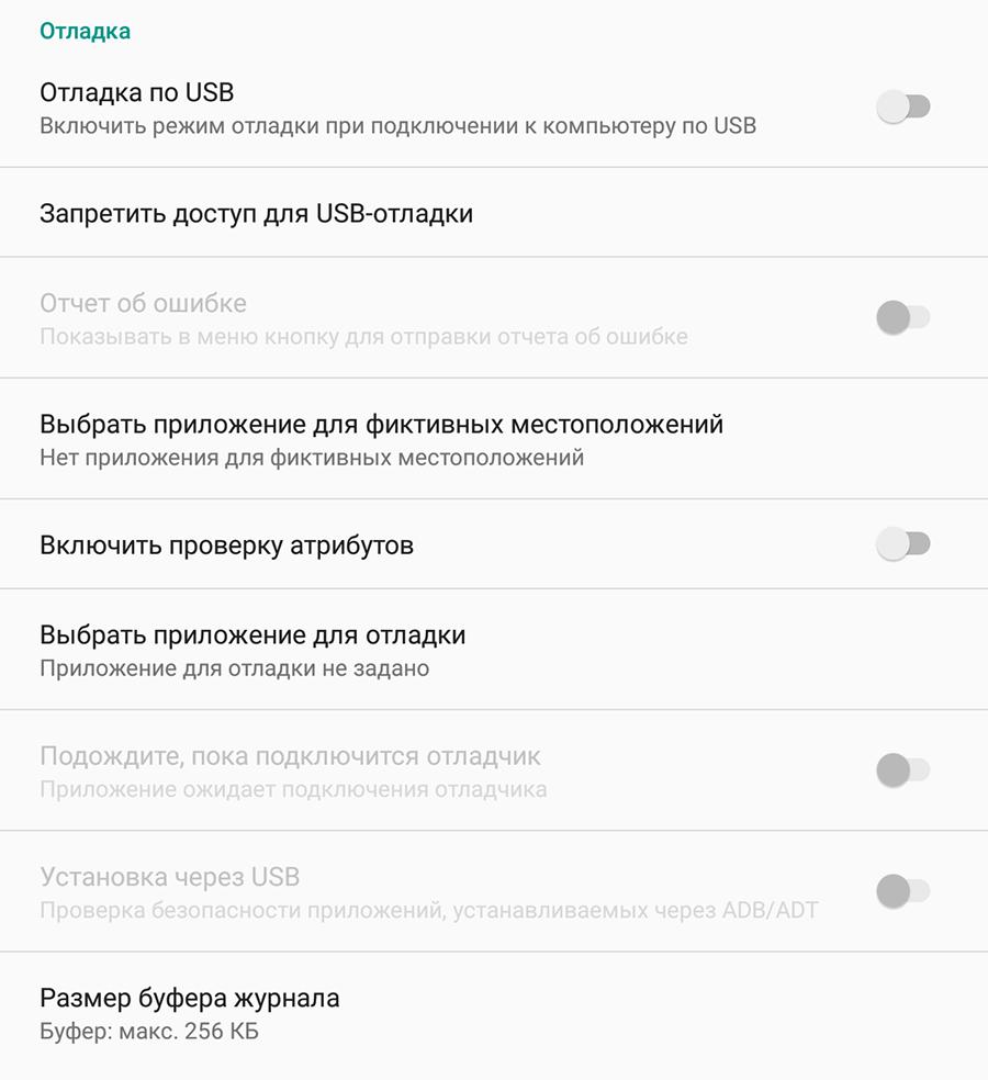 Режим разработчика Android - Отладка