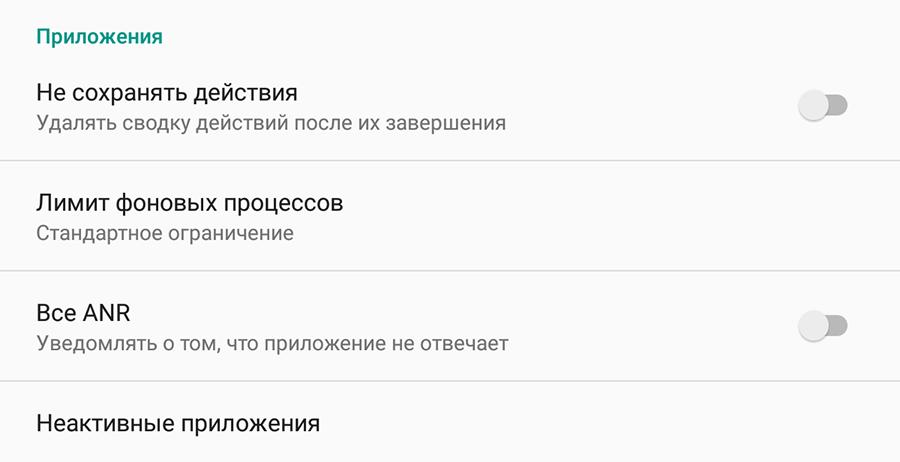Режим разработчика Android - Приложения