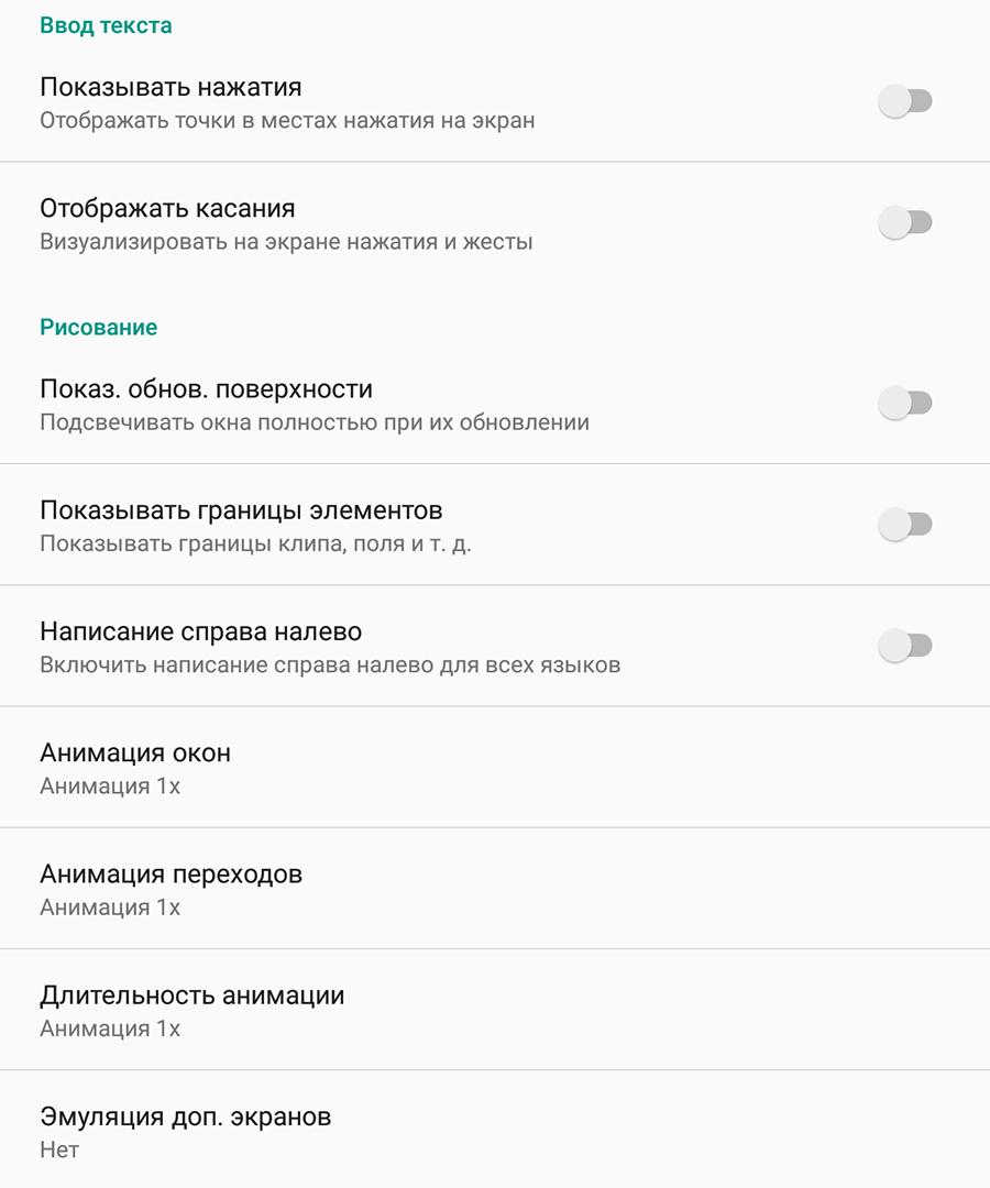 Режим разработчика Android - Рисование