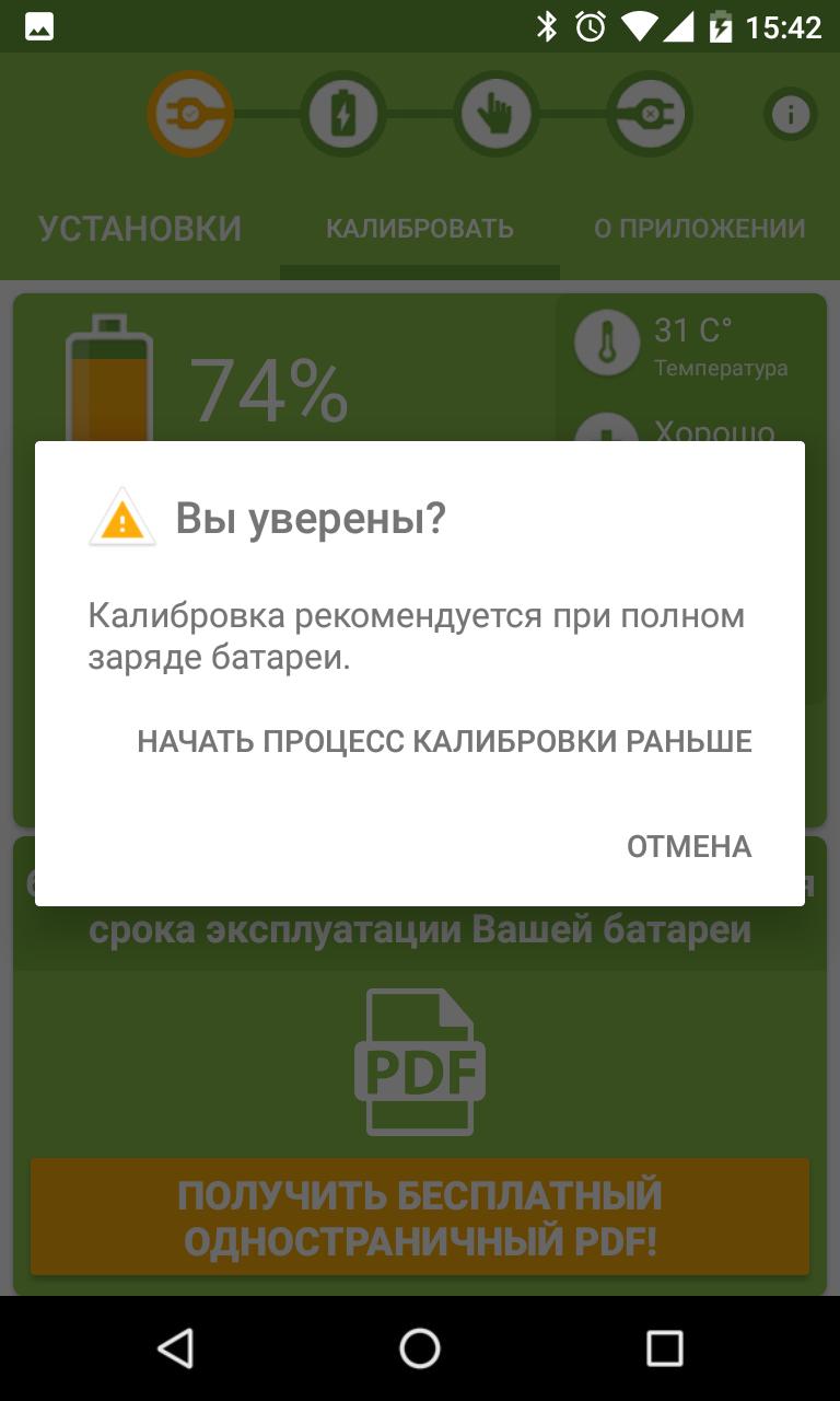 Выключение при малом заряде батареи на android
