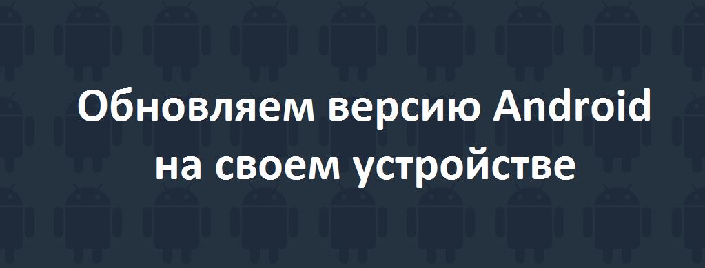 Обновление прошивки андроид