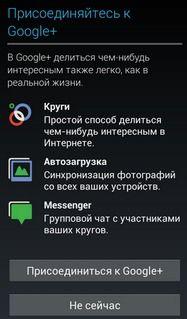 Запрос на присоединение к Google+