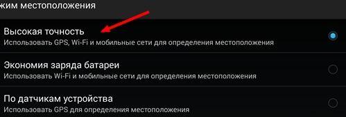 Инструкция Как включить GPS на Android2