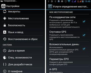 программа для нахождения телефона через gps