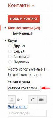 После обработки в Excel'e импортируйте контакты в Google-аккаунт.