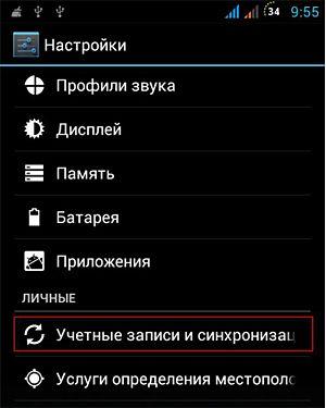 Ищем учетные записи на смартфоне.