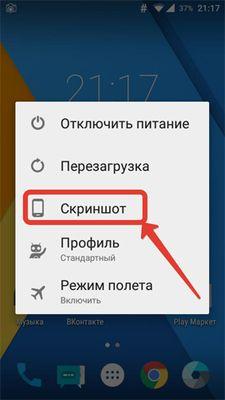 Как сделать снимок экрана на Android