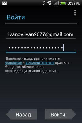 Ввод адреса и пароля