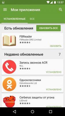 Меню «Мои приложения»
