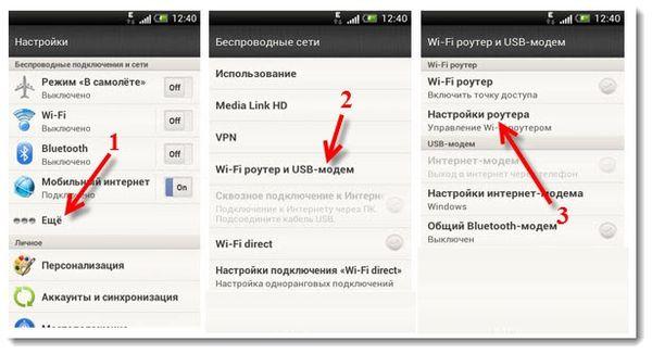 бесплатный wi fi на андроид