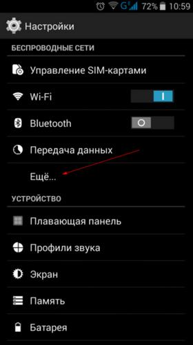 Настройка VPN подключения на Android смартфоне
