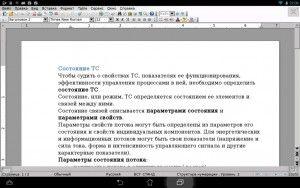 приложение для документов на Андроид