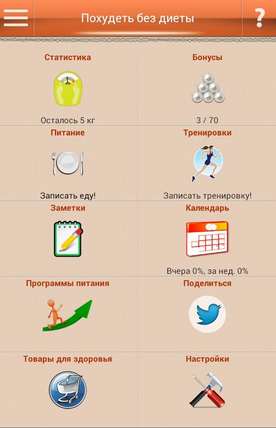 Приложения Похудей Без Диет. Как можно похудеть с помощью мобильного приложения «Похудеть без диеты»