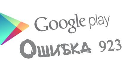 Google Play Ошибка 923 - фото 9