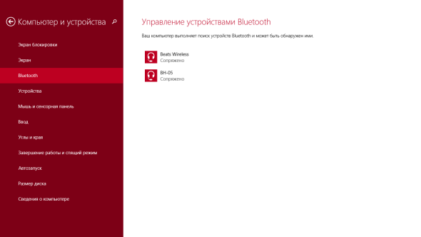 bluetooth в windows 8