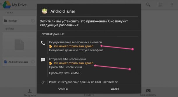 do_you_need_antivirus_for_android-1