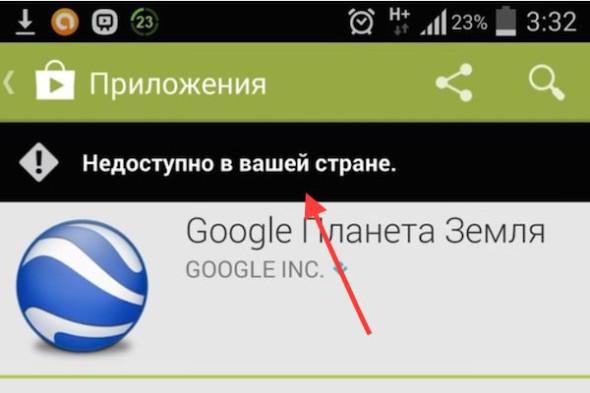 приложение недоступно в вашей стране