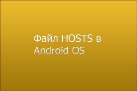 файл hosts на Андроид