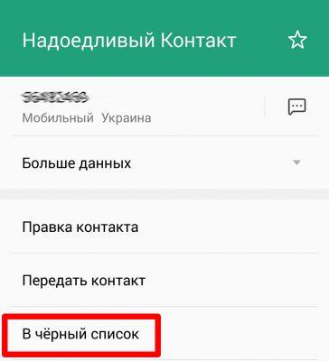 Как добавить номер в чёрный список на Android?