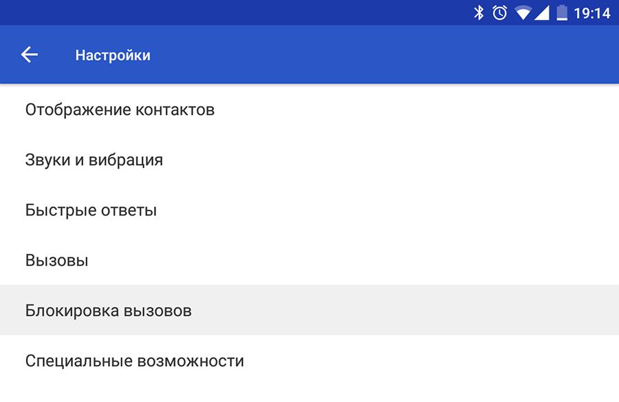 Как добавить номер в черный список на Android?