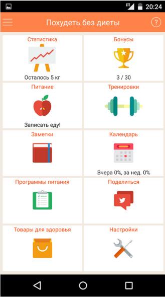 главное меню приложение для похудения