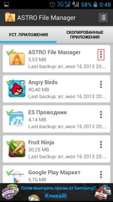 извлечь файл APK