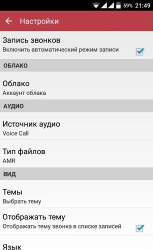 запись-разговора-андроид-1-306x500