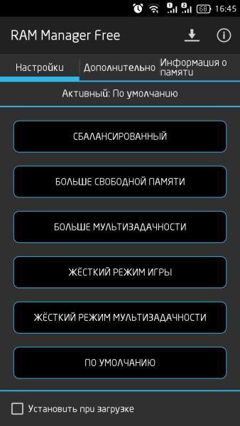 Оптимизация системной памяти android
