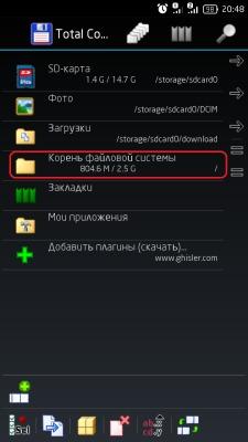 Корень файловой системы