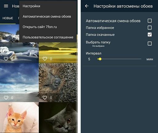 Установка автосмены обоев с помощью приложения HD Обои от 7Fon