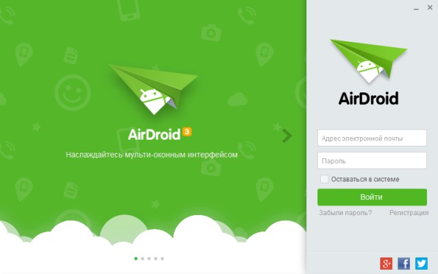 версия AirDroid для Windows