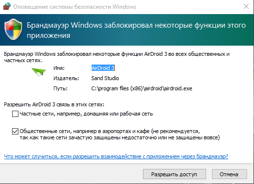 настройка AirDroid для Windows