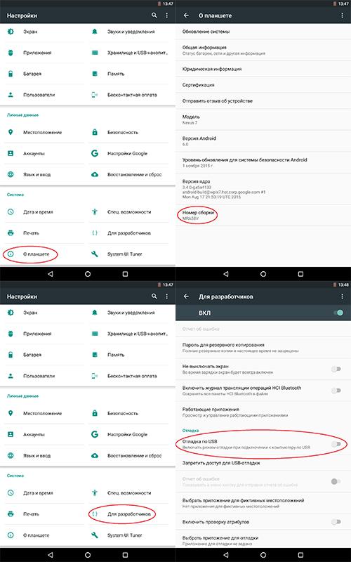 Nexus Root доступ за пару кликов