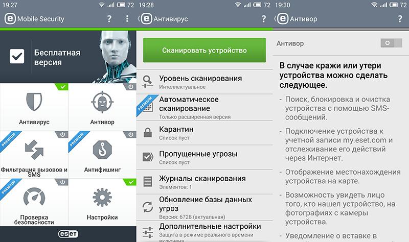 Какой антивирус для андроид лучше? Рейтинг антивирусов