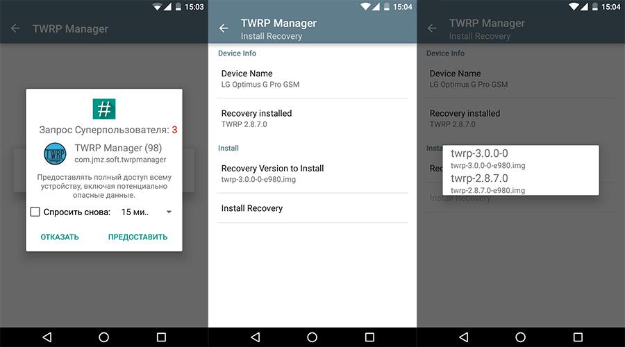 Как установить TWRP Recovery или CWM Recovery