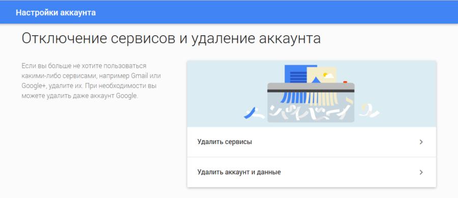 удалить Google