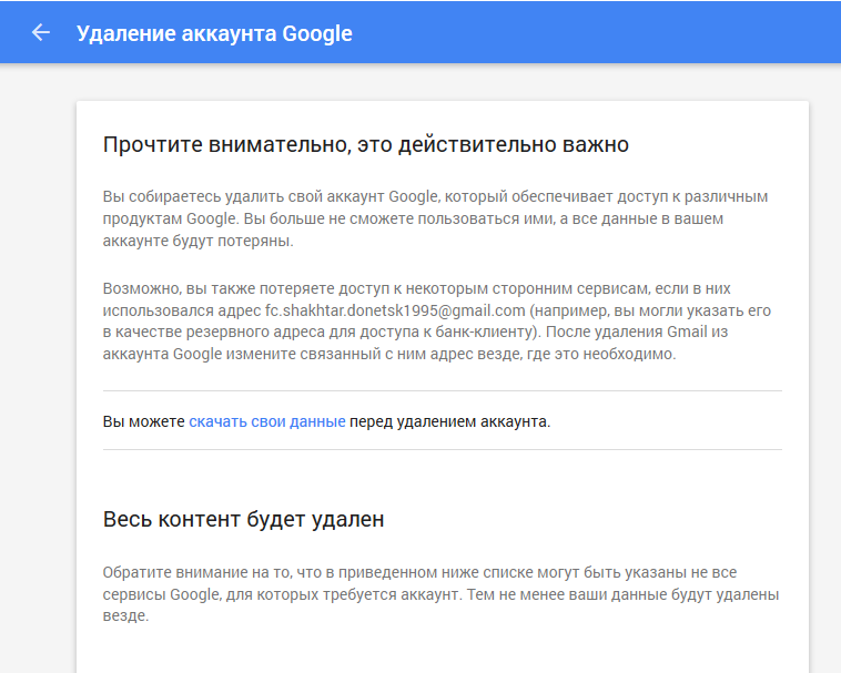 удалить Google аккаунт