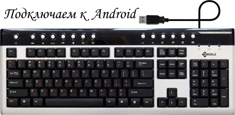 Как подключить клавиатуру к Android?