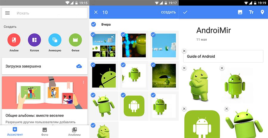 Наиболее полезные функции Google Фото