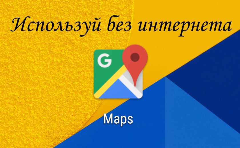 Google Maps без интернета