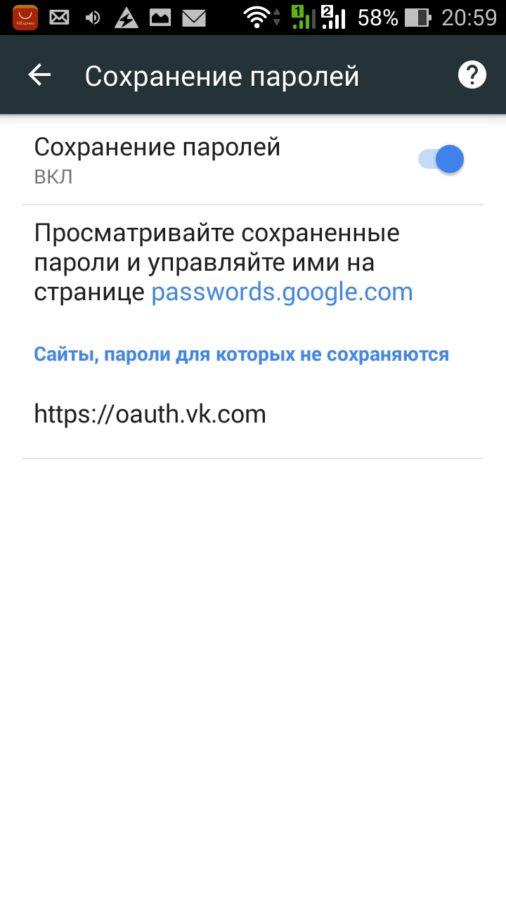 список сохранённых паролей