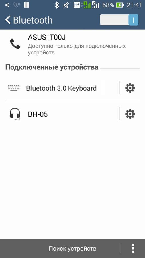 подключаем Bluetooth-клавиатуру
