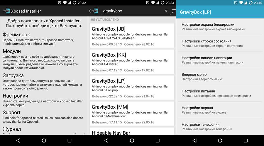 Установка Xposed Installer на Android