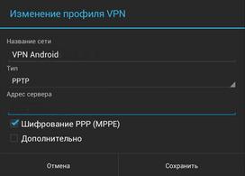 создание нового VPN подключения