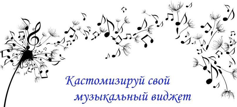 музыкальный виджет