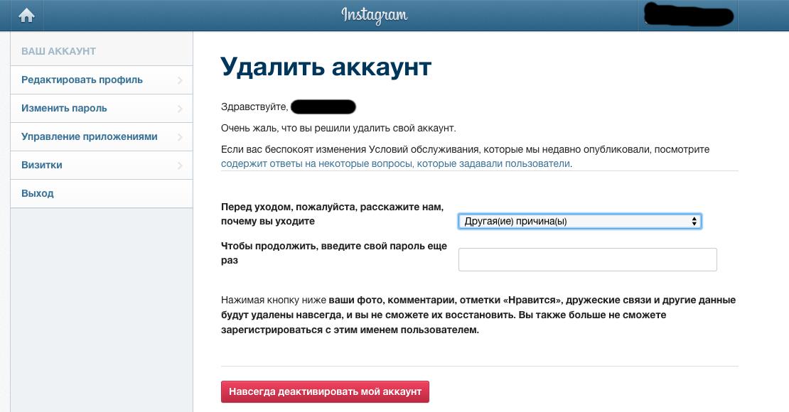 Посетители как удалится с инстограмм Кировский Ленинский