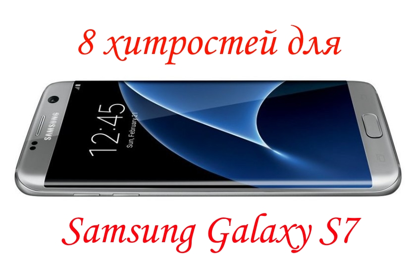 хитрости для Samsung Galaxy S7